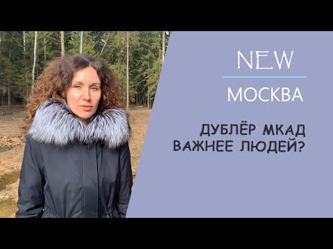 NewМосква: Дублер МКАД СБВ: Дорога важнее людей?