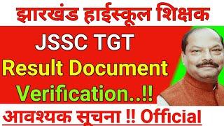 Document Verification TGT अभ्यर्थियों के लिये आवश्यक सूचना! JSSC Official Notice देखें,