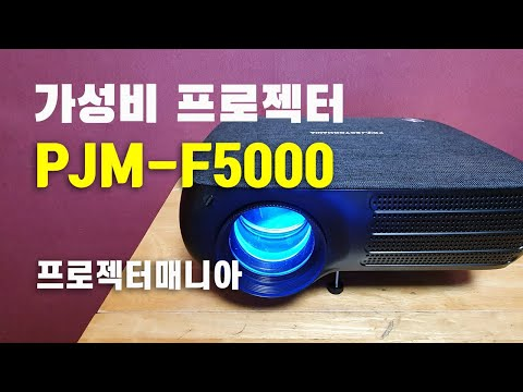 프로젝터매니아 PJM-F5000 프로젝터 리뷰 - 가성비 프로젝터 추천 가정용 빔프로젝터