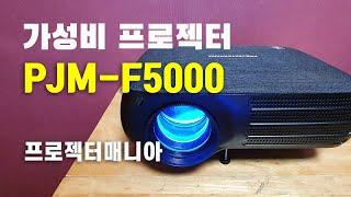 프로젝터매니아 PJM-F5000 프로젝터 리뷰 - 가성…