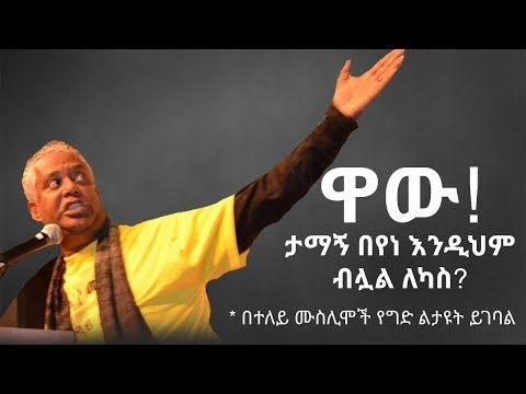 Tamagn Beyene - Best Speech Ever  | Ethiopia