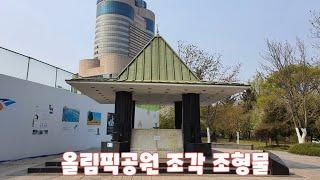 올림픽공원 조각 조형물 / 정순영