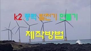 [한진과학] K2 풍력 발전기 만들기(HD)