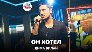 Дима Билан - Он Хотел (#LIVE Авторадио)