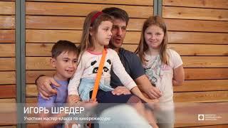"""ИСИ-2019. Интерактивная программа """"Город ИСИ"""". PnR"""