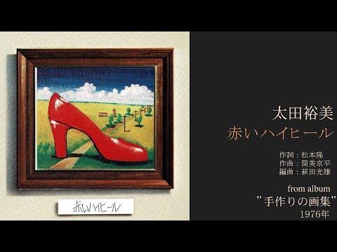 """太田裕美「赤いハイヒール」 from album """"手作りの画集"""" 1976年 5thシングル [HD 1080p]"""