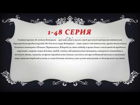КРЕПОСТНАЯ 1-48 СЕРИЯ /Премьера 25 февраля 2019/ ОПИСАНИЕ, АНОНС