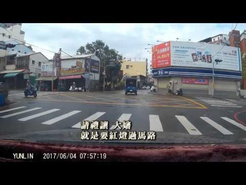 斗六市區 夜視王  請禮讓 大嬸要紅燈過馬路 路上三寶很多 開車要注意