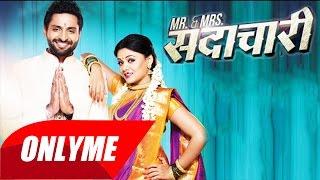 Mr & Mrs Sadachari Marathi movie : Music Launch event
