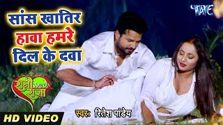 तहलका मचा दिया #Ritesh Pandey का नया सबसे धमाकेदार वीडियो सांग 2020 - Rani Weds Raja