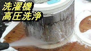 洗濯機掃除 洗濯・脱水槽を高圧洗浄