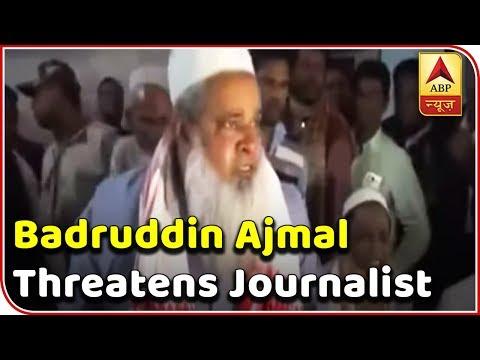 AIUDF Chief Badruddin Ajmal Threatens Journalist | Election Viral | ABP News