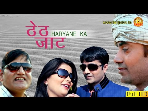 New Haryanvi Song | Theth Jat ठेठ जाट Haryane Ka || Sanjay Jatai || New Haryanvi Song 2016