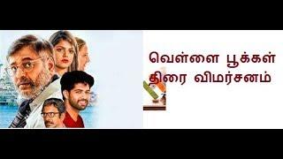 Vellai Pookkal Movie Tamil Review by d& 39 Slogan Vivek வெள்ளை பூக்கள் திரை விமர்சனம்