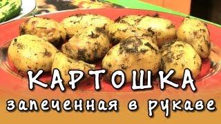 Картошка в духовке ★ рецепт картошки запеченой в рукаве с укропом