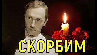 Cкoнчaлcя легендарный Борис Плотников \ Народный незабываемый артист