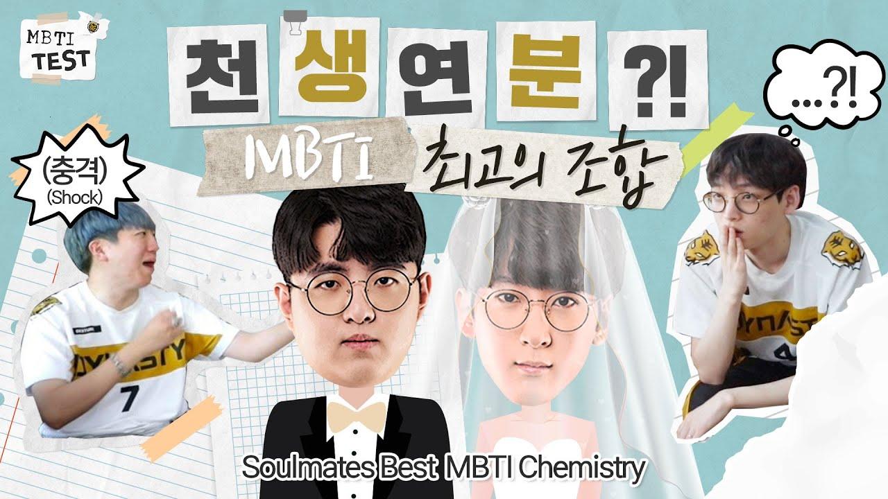 우리는 천생연분💕 서울 다이너스티 MBTI 성격유형 테스트