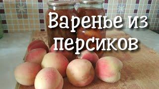 Варенье из персиков.