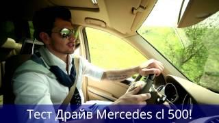 Тест Драйв Mercedes-Benz CL-класс!