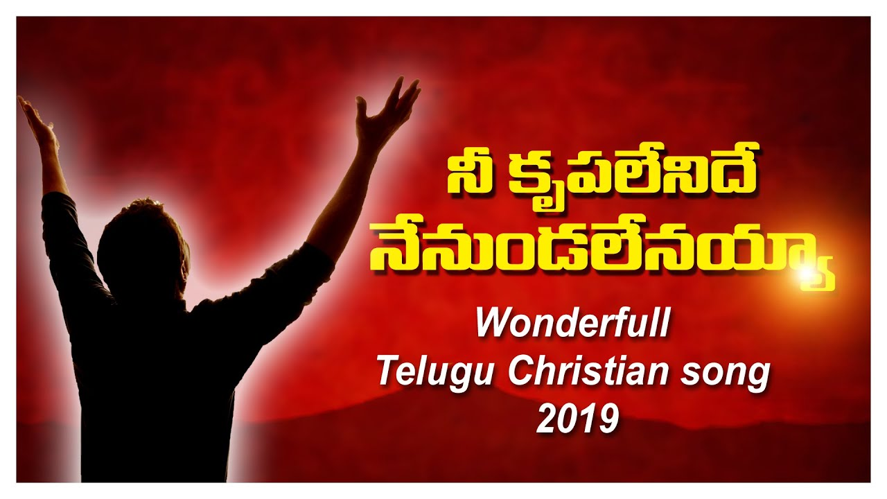 Nee Krupalenidhe\Latest Jesus Telugu Christian Songs 2019 | KYRatnam Songs | David Varma\Jesus Songs