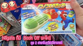 พาลุย Book Off 2 สาขาใกล้สถานี Niigata (Off House และ Hard Off)