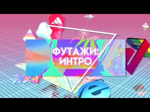 Футажи:интро🌈💕//ИНТРО БЕЗ ТЕКСТА 💦💘//AIYMKA SMILE💚