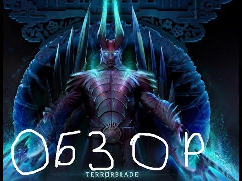 видео: terrorblade dota 2 - Обзор нового героя.