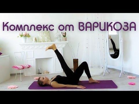 """""""Легкость в ногах"""". Упражнения от ВАРИКОЗА / Гибкое тело /"""