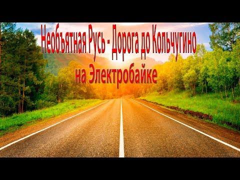 Необъятная Русь - Дорога до Кольчугино