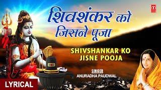 शिव शंकर को जिसने पूजा Shiv Shankar Ko Jisne Pooja I ANURADHA PAUDWAL I Shiv Bhajan I Shiv Aradhana