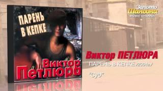 Виктор Петлюра - Суд (Audio)