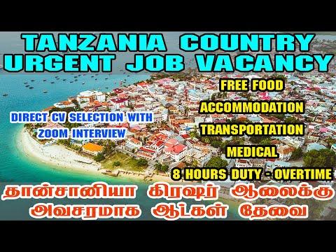 Tanzania Country|Urgent Job Vacancy|South Africa|தான்சானியா கிரஷர் ஆலைக்கு அவசரமாக ஆட்கள் தேவை