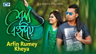 Shunno A Hridoye – Arfin Rumey, Kheya Video Download