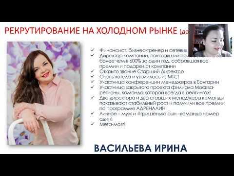 Гостевой вебинар Рекрутинг на холодном рынке в ВК ! Ирина Васильева