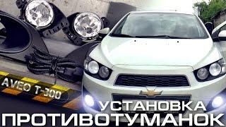 Установка противотуманных фар в Chevrolet Aveo T300 Fog Lights(Всем привет! В этом видео я покажу как просто, самостоятельно установить противотуманки на штатные места,..., 2015-06-23T08:39:04.000Z)
