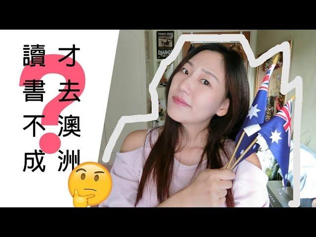 讀書不成才去澳洲讀?這誤會太深了!