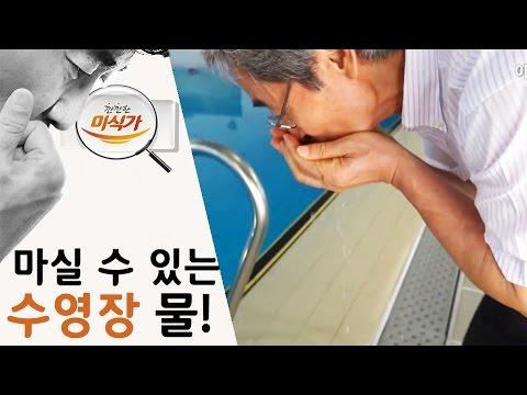 '정화효과 알샘'으로 마실 수 있는 수영장 물