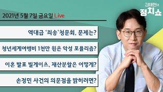 5월 7일 (금) 역대급 '죄송' 청문회, 문제는? /…