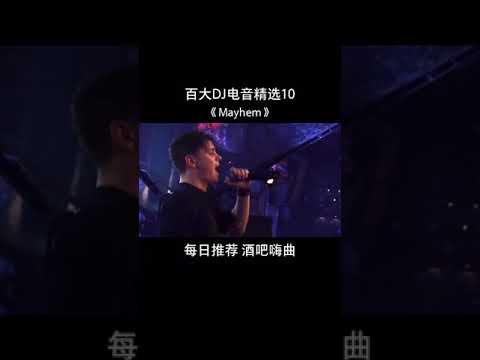 百大DJ电音精选 #酒吧蹦迪 #酒吧嗨曲 #百大DJ #英文DJ