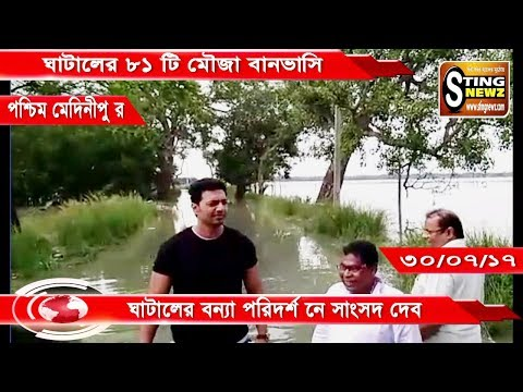 Actor cum MP Dev visited Ghatal in West Midnapore to see flood situation