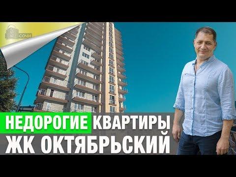 Недорогие Квартиры в Сочи с Видом на Море  ЖК Октябрьский