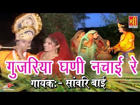 गुजरिया घणी नचाई रे | Superhit Rajasthani Song | Sawari Bai | Radha Krishna Bhajan | Rajasthan Hits