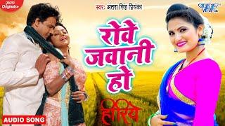 #Antra Singh Priyanka | रोवे जवानी हो | Rowe Jawani Ho | Hiriye | 2021 New Bhojpuri Song
