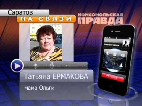 Ольга Ермакова найдена мертвой