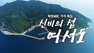 남해 끝섬 여서도 여름이야기[어영차바다야 추석특집]