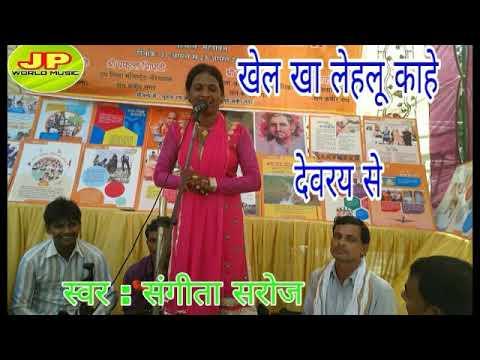 Khel Kha Lehalu Devare Se@ Sangeeta Saroj