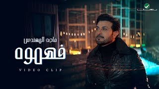 Majid Al Muhandis ... Fahemooh - Video Clip | ماجد المهندس ... فهموه - فيديو كليب