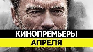 НОВИНКИ КИНО 2017, Апрель. Шварценеггер возвращается! Самые ожидаемые фильмы 2017. Кинопремьеры!