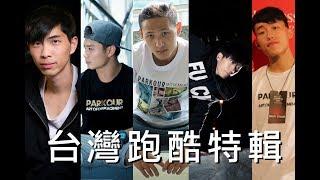 Taiwan Parkour u0026 Freerunning - 台灣跑酷合輯 2017 Fun Action Compilation