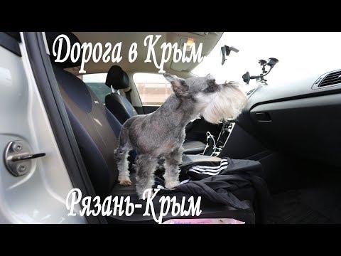 Дорога в Крым. В Крым на машине.